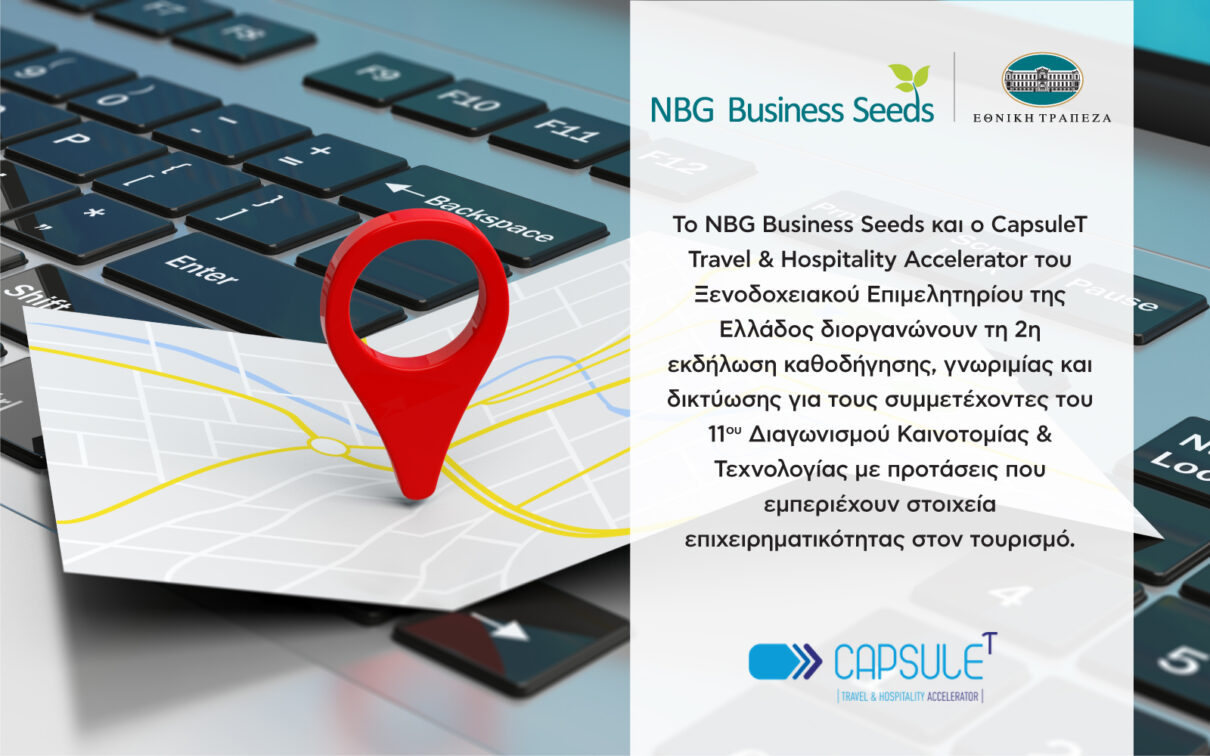 NBG Business Seeds